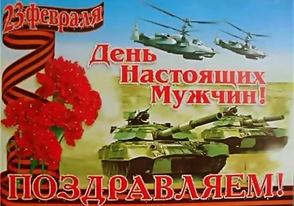 Прикольные поздравления ко дню советской армии уточка самый